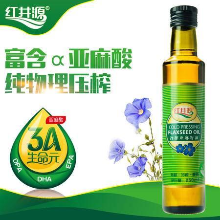 红井源 有机冷榨脱蜡亚麻籽油250ml/亚麻油/胡麻油/月子油/有机食品