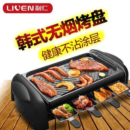 利仁韩式新款KL-J4300烧烤炉家用电烤炉无烟不粘电烤盘烤肉机
