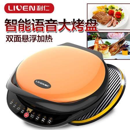 利仁LR-A3200A 电饼铛双面加热家用煎烤机蛋糕机煎饼烙电饼档正品