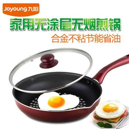 九阳煎锅 炒锅 无油烟不粘平底锅煎饼锅家用无涂层煎蛋锅JLB2601D