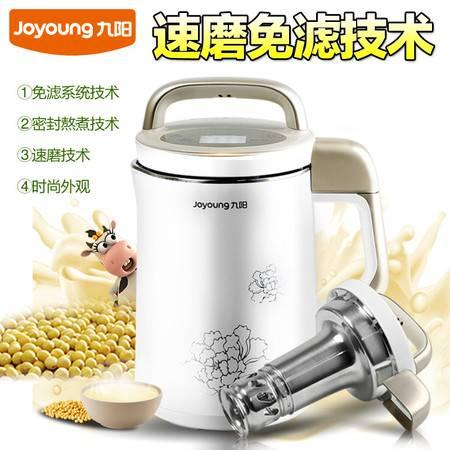 Joyoung/九阳 DJ13B-C639SG免滤豆浆机全自动家用豆将多功能正品