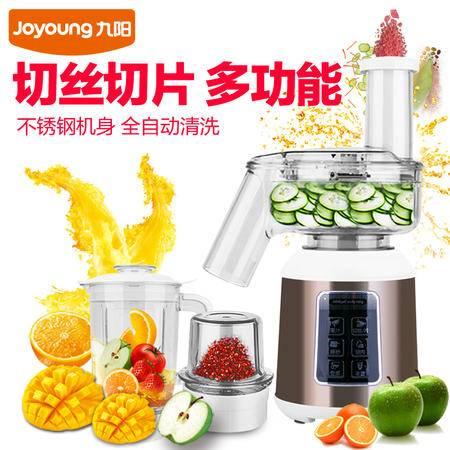 Joyoung/九阳 JYL-C63V料理机切丝切片多功能切菜机婴儿辅食家用