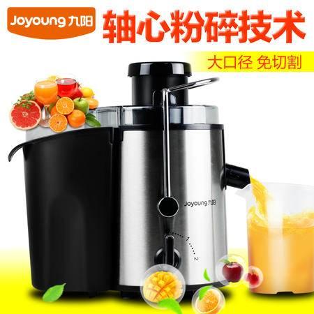 Joyoung/九阳 JYZ-D51榨汁机 家用电动水果汁机 多功能原汁机正品