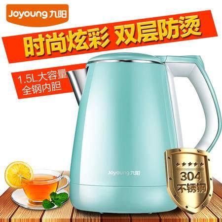 Joyoung/九阳 K15-F626 电热水壶自动断电全不锈钢 双层防烫正品