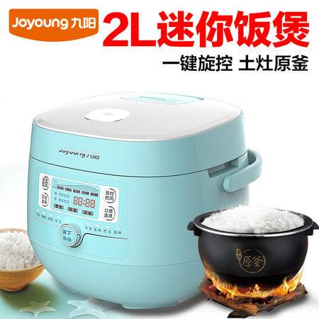 Joyoung/九阳 JYF-20FS66迷你电饭煲2L正品智能电饭煲正品