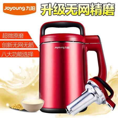 Joyoung/九阳 DJ13B-N621SG全自动豆浆机家用多功能豆将正品