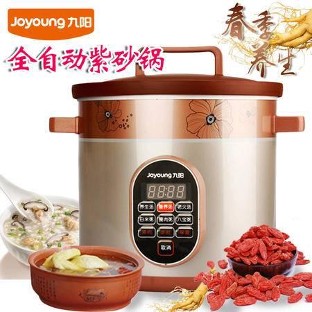 Joyoung/九阳 JYZS-M3525电炖锅预约 紫砂锅煮粥煲汤电砂锅全自动