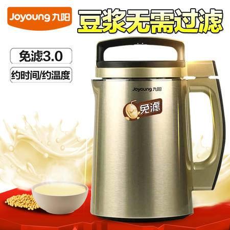 Joyoung/九阳 DJ13B-C669SG新款免过滤豆浆机全钢全自动正品豆浆机