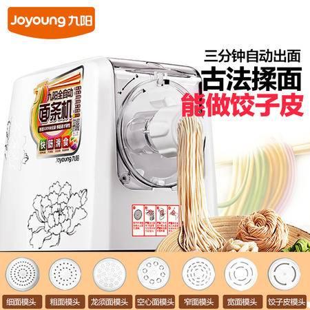 Joyoung/九阳JYS-N6 全自动家用智能电动面条机饺子皮机正品