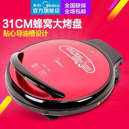 电饼铛Midea/美的 JHN34K 双面悬浮 加热 彩钢 煎烤机