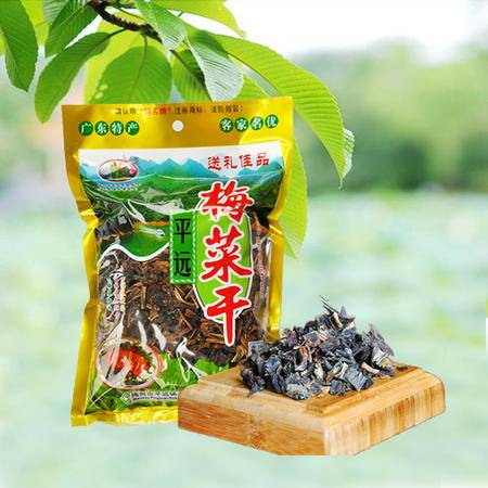 锅叾牌袋装200克平远梅菜干004
