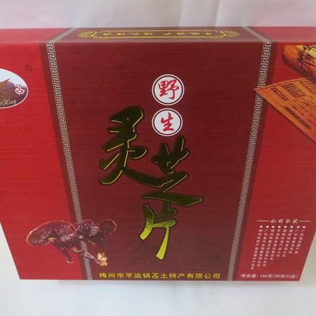 锅叾牌盒装160gX2盒野生灵芝片040