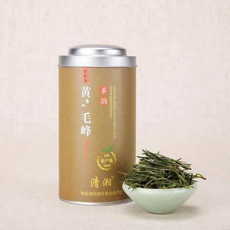 清湘茶业 高山手工特级绿茶