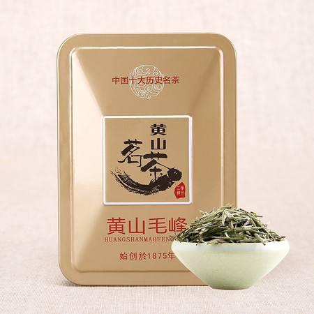 2016新茶  正宗黄山毛峰雀舌茶叶 30g  罐装