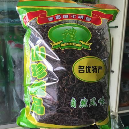 农户干蕨菜 黟县农产品袋装250g/袋两袋包邮