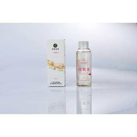 沽里语茵  山茶油  茶笑油   儿童食用油(100mL)