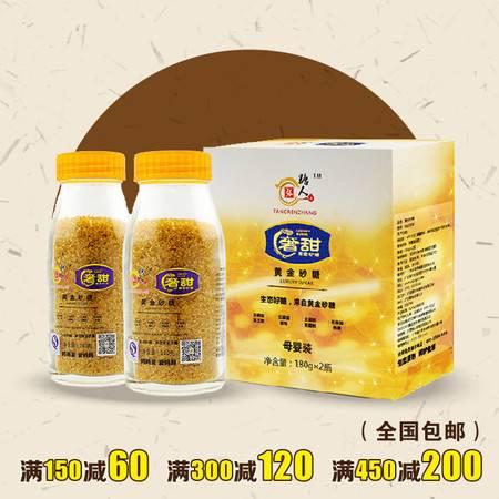 黄金砂糖母婴装(2瓶装)