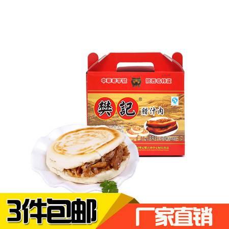 中华老字号 樊记肉夹馍陕西特产 西安优质腊汁肉500g美食小吃卤味熟食