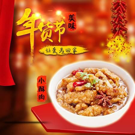 樊记年货节庆陕西蒸碗大华小酥肉蒸碗420g 酒店批发方便速食厨房熟食