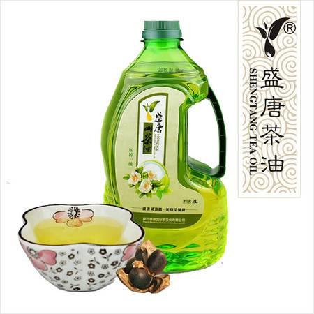 S-804盛唐茶油 压榨一级 纯茶油 食用油非转基因2L
