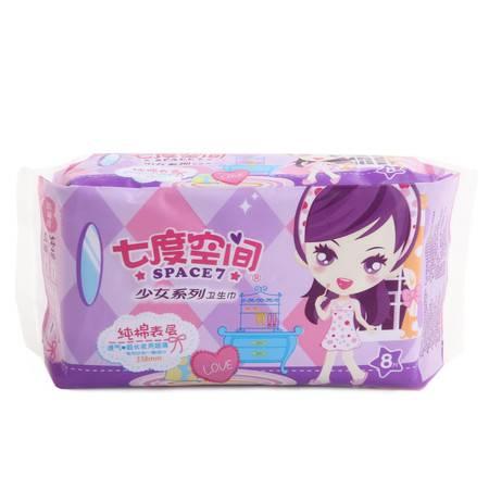 【浙江百货】七度空间纯棉超长夜用卫生巾 8片x2包