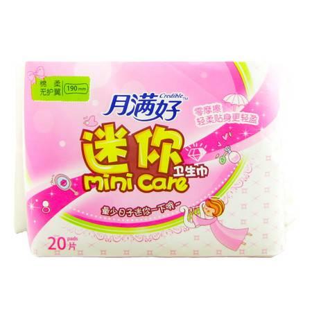 【浙江百货】月满好迷你卫生巾 20片装