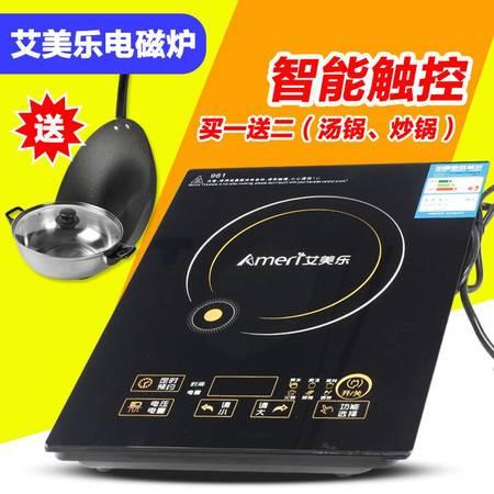 【浙江百货】艾美乐大礼包电磁炉961A