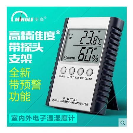 【浙江百货】批发 明高室内外电子温湿度计529 GYP