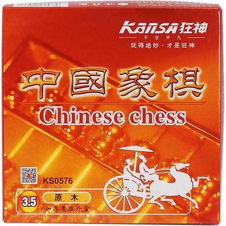 【浙江百货】批发狂神天然原木象棋3.5  0576