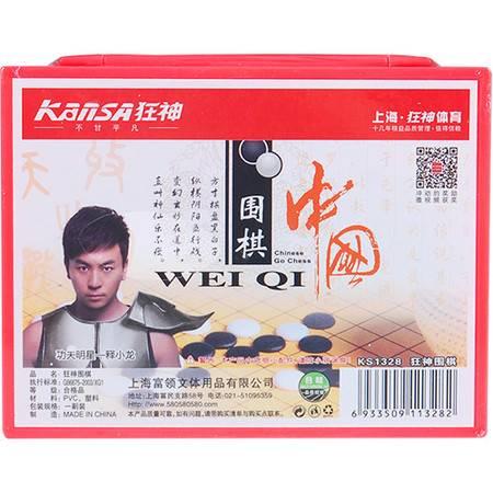 【浙江百货】批发狂神围棋 塑盒1328