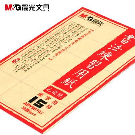 【浙江百货】批发晨光书法练习用纸-米字格15格APY90703