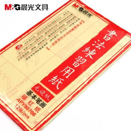 【浙江百货】批发晨光书法练习用纸-基本笔画描红纸APY90706