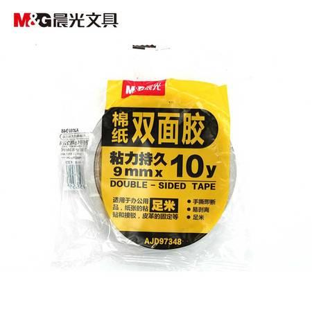 【浙江百货】批发晨光棉纸双面胶带9mm*10y(2卷)AJD97348