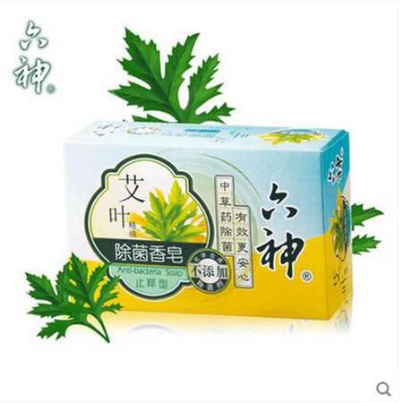 【浙江百货】 六神艾叶除菌香皂(  止痒型)