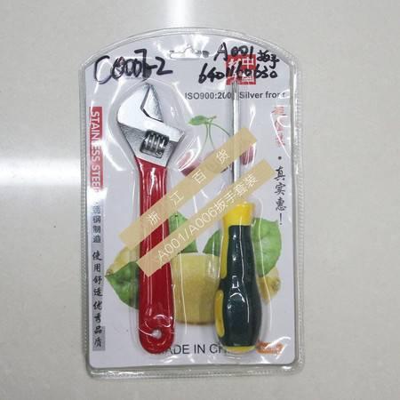 【浙江百货】  A001/A006扳手套装 F3188     LH