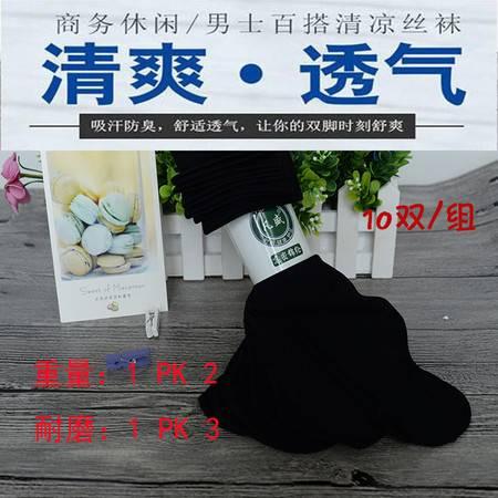 【浙江百货】凡盛 锦纶凉爽祛臭袜 10双【 限时特惠】