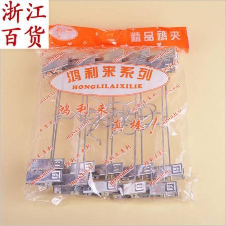 【浙江百货】 不锈钢晾衣夹子 裤夹  JQF 01065