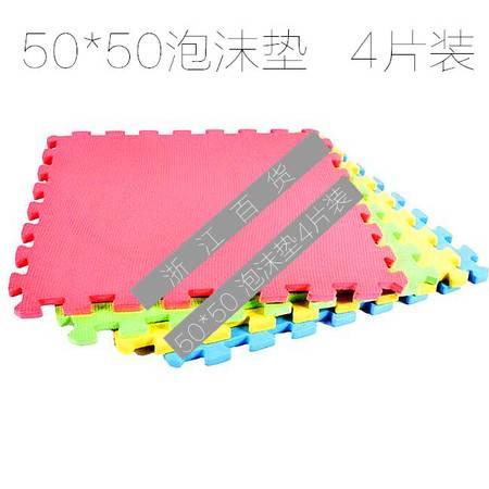 【浙江百货】  50*50泡沫拼图地垫4片装F4166      LH