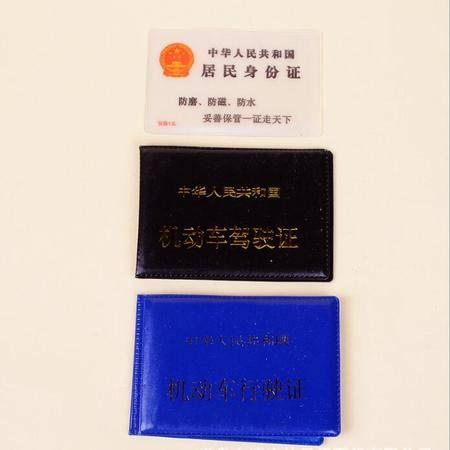 【浙江百货】批发驾驶证 行驶证 身份证套 3合1 JQF 03219