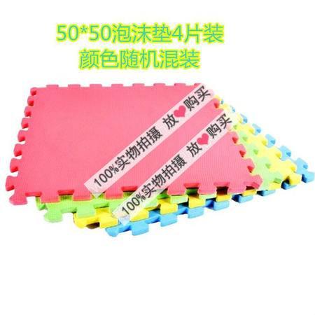 【浙江百货】批发 50*50泡沫拼图地垫4片装 LH  F4166
