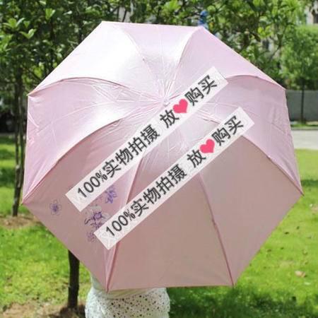 【浙江百货】批发 防紫外线印花珠光雨伞混  LH  F3006