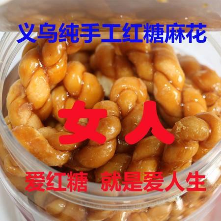【浙江百货】义乌特产纯手工红糖麻花、独立包装 500g 包邮特惠