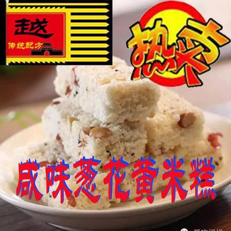 【浙江百货】咸味葱花陶朱公黄米财神糕 500g【批发】
