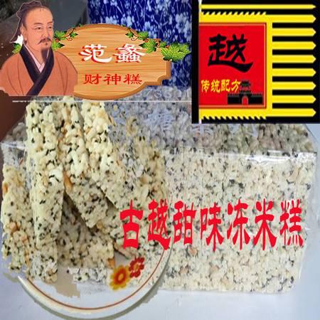【浙江百货】传统配方:陶朱公咸味(甜味)冻米财神糕  500g