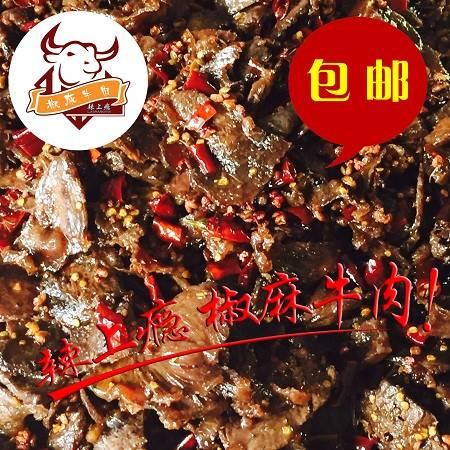 辣上瘾 重庆开县正宗椒麻牛肉250g