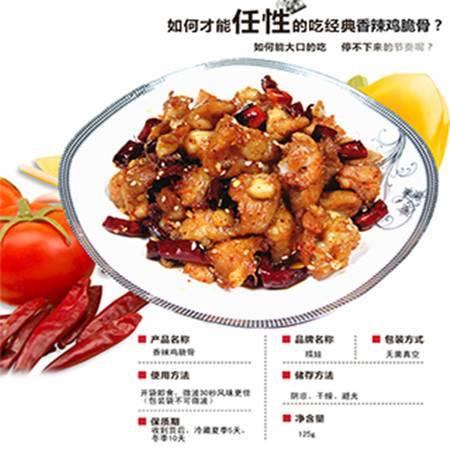 香龍食 辣上瘾 香辣鸡脆骨