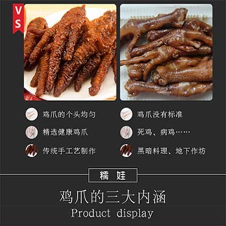 香龍食 辣上瘾 虎皮鸡爪