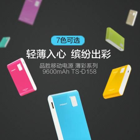 品胜 移动电源  薄彩9600mAh(苹果绿)