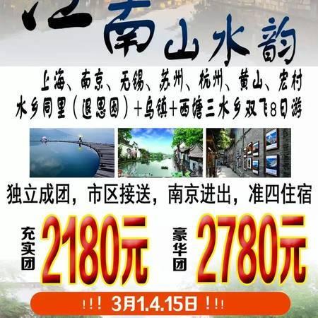 05月21日  华东五市+黄山+水乡8日 无自费