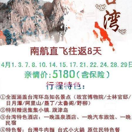 06月30日 台湾环岛8日游 常规